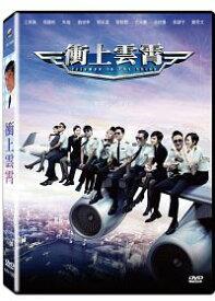 【メール便送料無料】香港映画/衝上雲霄(DVD) 台湾盤 Triumph in the Skies