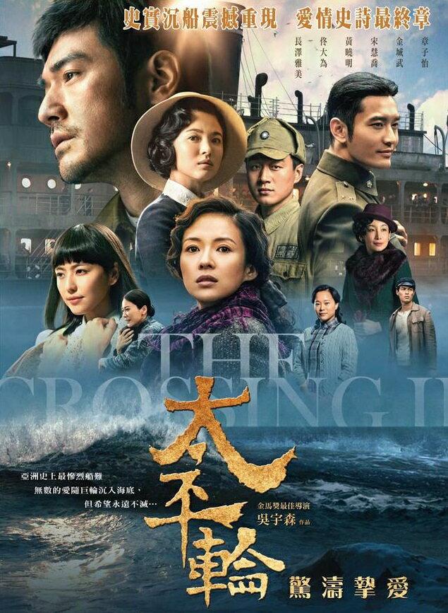 【メール便送料無料】中国・香港・台湾映画/太平輪:驚濤摯愛(DVD) 台湾盤 The Crossing 2