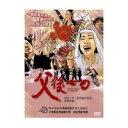 台湾映画/ 父後七日(お父ちゃんの初七日)(DVD) 台湾盤 Seven Days In Heaven