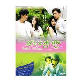 台湾连续剧/就是要香戀-全20集-(DVD-BOX)台湾盘Scent of Love