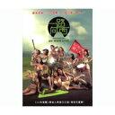 【メール便送料無料】香港映画/ 一路向西(DVD) 台湾盤 OUR SEX JOURNEY