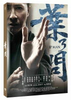 【メール便送料無料】香港映画/ 葉問 3(イップ・マン 継承)<通常版>(DVD) 台湾盤 IP MAN 3 イップマン
