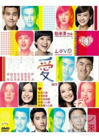 台湾映画/ 愛 LOVE <通常版> (DVD) 台湾盤