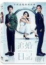 【メール便送料無料】台湾映画/ 追婚日記(杜拉拉追婚記)(DVD) 台湾盤 Go Lala Go 杜拉拉2之杜拉拉追婚記