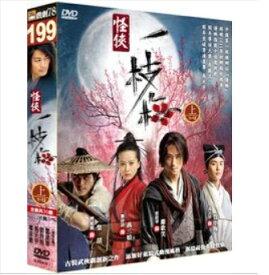 中国ドラマ/ 怪俠一枝梅(四人の義賊 一枝梅 (イージーメイ) ) -上・第1-12話- (DVD-BOX) 台湾盤 The Vigilantes In Masks