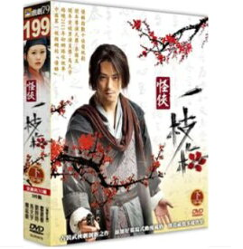 中国ドラマ/ 怪俠一枝梅(四人の義賊 一枝梅 (イージーメイ) ) -下・第13-30話- (DVD-BOX) 台湾盤 The Vigilantes In Masks