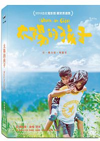 【メール便送料無料】台湾映画/ 太陽的孩子<豪華版> (2DVD) 台湾盤 Wawa No Cidal 太陽の子