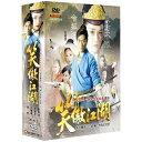 中国ドラマ/ 笑傲江湖(新 笑傲江湖[月下の恋人]) -全42話- (DVD-BOX) 台湾盤 Swordsman