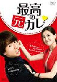 中国ドラマ/最高の元カレ -第1〜14話- (DVD-BOX 1) 日本盤 最佳前男友