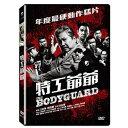 【メール便送料無料】中国・香港映画/ 特工爺爺(DVD) 台湾盤 The Bodyguard 我的特工爺爺