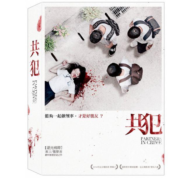 台湾映画/ 共犯 <限定版>(DVD+CD) 台湾盤 Partners in Crime
