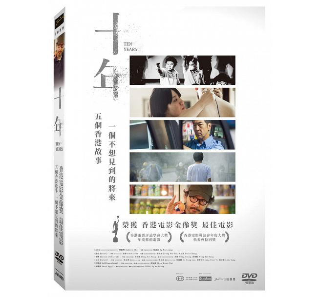 【メール便送料無料】香港映画/ 十年 (DVD) 台湾盤 Ten Years