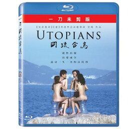 【メール便送料無料】香港映画/ 同流合烏(ユートピア)(Blu-ray) 台湾盤 Utopians ブルーレイ