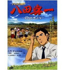 映画/ パッテンライ!! 南の島の水ものがたり (DVD) 台湾盤 Pattenrai 八田來了 八田與一 八田与一