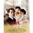 【メール便送料無料】香港映画/ 紅玫瑰白玫瑰(赤い薔薇 白い薔薇)(DVD) 台湾盤 RED ROSE WHITE ROSE