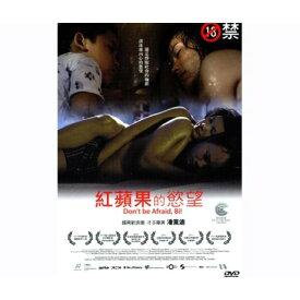 ◇SALE◇映画/ ビー、心配しないで! (DVD) 台湾盤 Don't be Afraid, Bi!