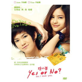 【メール便送料無料】タイ映画/ ジェリーフィッシュの恋 (DVD) 台湾盤 Yes or No , so I Love You LGBT映画
