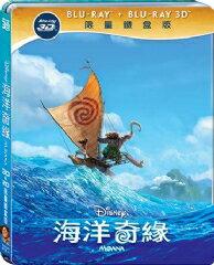 映画/ モアナと伝説の海<3D+2D・スチールケース仕様限定版> (2Blu-ray) 台湾盤 Moana ブルーレイ