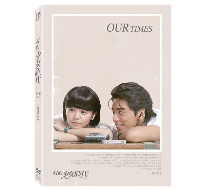 【メール便送料無料】台湾映画/ 私の少女時代 -Our Times- (2DVD) 台湾盤 Our Times 我的少女時代
