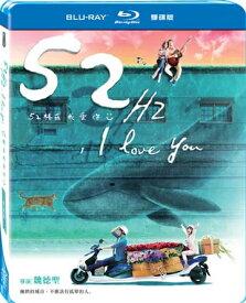 台湾映画/ 52赫茲我愛你 (2Blu-ray) 台湾盤 52Hz, I Love You 52Hzのラヴソング ブルーレイ