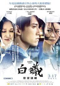 台湾映画/ 白蟻:慾望謎網 (DVD) 台湾盤 White Ant