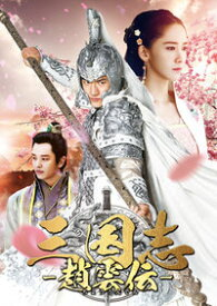 中国ドラマ/ 三国志〜趙雲伝〜 -第1話〜第20話- (DVD-BOX 1) 日本盤 Chinese Hero Zhao Zi Long 武神趙子龍 武臣趙子龍