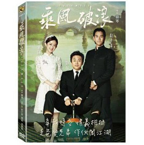 【メール便送料無料】中国映画/ 乘風破浪(DVD) 台湾盤 Duckweed