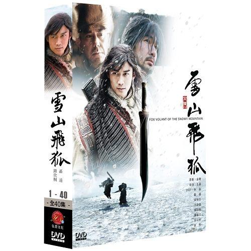 ◇SALE◇中国ドラマ/雪山飛狐(せつざんひこ) -全40話- (DVD-BOX) 台湾盤 THE FLYING FOX OF SNOWY MOUNTAIN