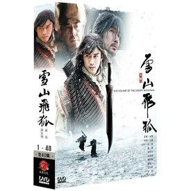 中国ドラマ/ 雪山飛狐(せつざんひこ) -全40話- (DVD-BOX) 台湾盤 THE FLYING FOX OF SNOWY MOUNTAIN