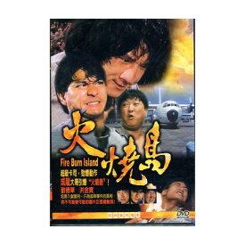 台湾・香港映画/ 火燒島(炎の大捜査線)(DVD) 台湾盤 FIRE BURN ISLAND