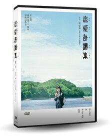 日本映画/ 恋愛奇譚集(DVD) 台湾盤 Strange Tales of Love And Strangers 戀愛奇譚集