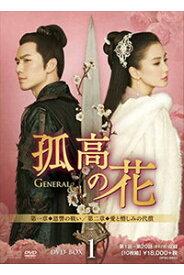 中国ドラマ/ 孤高の花 〜General&I〜 -第1話〜第20話- (DVD-BOX 1) 日本盤 孤芳不自賞