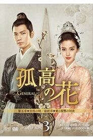 中国ドラマ/ 孤高の花 〜General&I〜 -第41話〜第62話(完)- (DVD-BOX 3) 日本盤 孤芳不自賞