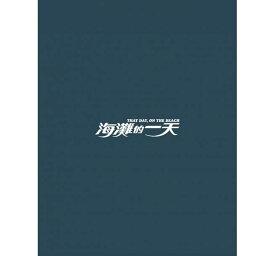 台湾映画/ 海灘的一天(海辺の一日) <完全生産限定豪華版>(Blu-ray) 台湾盤 That Day, On The Beach (Limited Edition BD)ブルーレイ