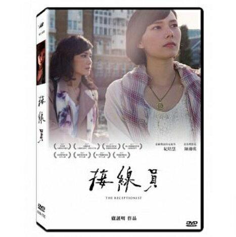 【メール便送料無料】台湾映画/ 接線員 (DVD) 台湾盤 The Receptionist