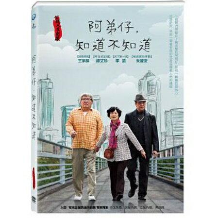 【メール便送料無料】台湾映画/ 阿弟仔,知道不知道 (DVD) 台湾盤 公視人生劇展