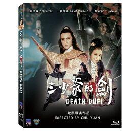 香港映画/ 三少爺的劍[1977年版](Blu-ray) 台湾盤 Death Duel ブルーレイ