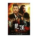 中国ドラマ/楚漢傳奇(項羽と劉邦 King's War)-全80話- (DVD-BOX) 台湾盤 LEGEND OF CHU AND HAN 楚漢伝奇