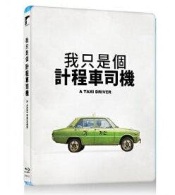 韓国映画/ タクシー運転手 〜約束は海を越えて〜 (Blu-ray) 台湾盤 A TAXI DRIVER ブルーレイ