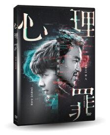 中国映画/ 心理罪(DVD) 台湾盤 Evil Minds