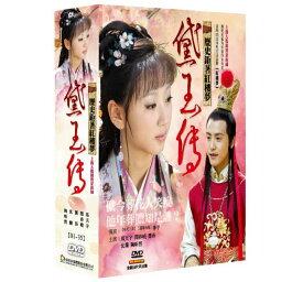 中国ドラマ/ 黛玉傳 -全35話- (DVD-BOX) 台湾盤 紅樓夢