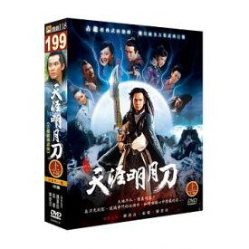 中国ドラマ/ 天涯明月刀 -上・第1-20話- (DVD-BOX) 台湾盤 the magic blade
