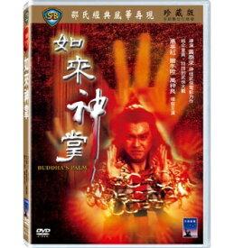 香港映画/ 如來神掌[1982年・爾東陞主演](DVD) 台湾盤 Buddha's Palm