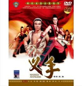 香港映画/ 叉手(仮面復讐拳)[1981年](DVD) 台湾盤 Masked Avengers