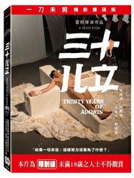 【メール便送料無料】香港映画/ 三十ㄦ立<豪華版> (2DVD) 台湾盤 Thirty Years of Adonis