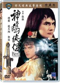 香港映画/ 神鵰俠侶[1982年・傅聲主演] (DVD) 台湾盤 Brave Archer And His Mate