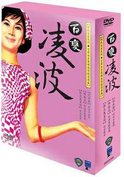 香港映画/ 百變凌波 (花木蘭/西廂記/烽火萬里情) (3DVD) 台湾盤 Ivy Ling Po Boxset