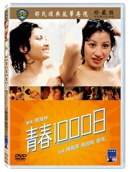 【メール便送料無料】香港映画/ 青春1000日[1982年] (DVD) 台湾盤 The Pure And The Evil