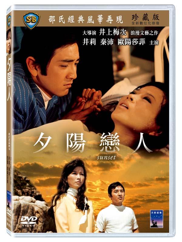 【メール便送料無料】香港映画/ 夕陽戀人[1971年] (DVD) 台湾盤 Sunset