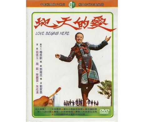 【メール便送料無料】台湾映画/ 愛的天地(愛の大地)[1973年] (DVD) 台湾盤 Love Begins Here